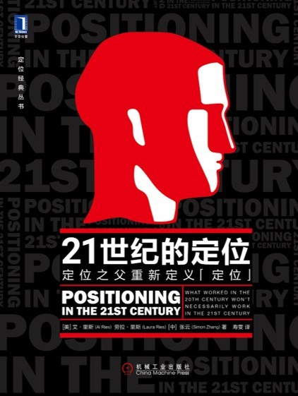 Positioning 21 china cover